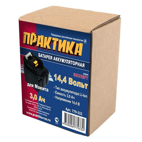 Аккумулятор для MAKITA ПРАКТИКА 14.4В, 3.0Ач,  Li-Ion, Слайдер, коробка (779-332)