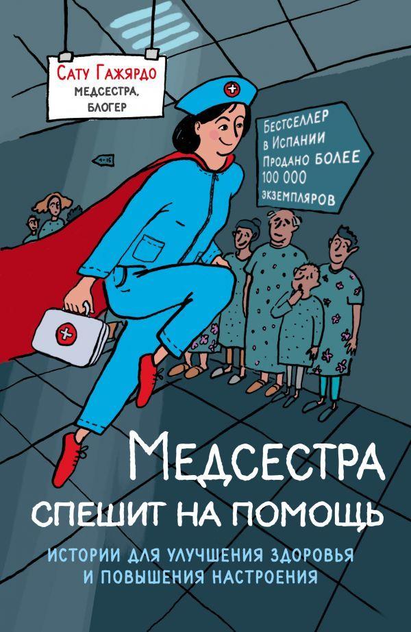 Каталог Медсестра спешит на помощь. Истории для улучшения здоровья и повышения настроения 602.jpg