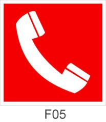 Знак пожарной безопасности F05 Телефон для использования при пожаре