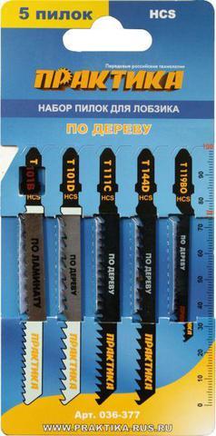 Набор пилок для лобзика ПРАКТИКА по дереву 5 типов, 5шт. картонная упаковка (036-377)