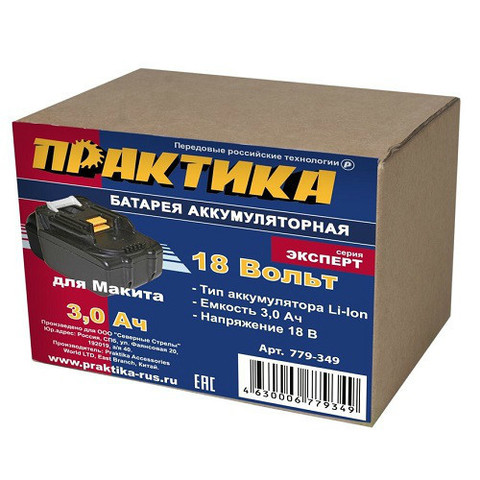 Аккумулятор для MAKITA ПРАКТИКА 18 В, 3.0Ач,  Li-Ion, Слайдер, коробка (779-349)
