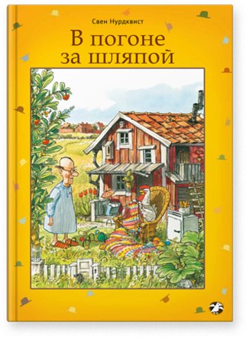 Свен Нурдквист «В погоне за шляпой»