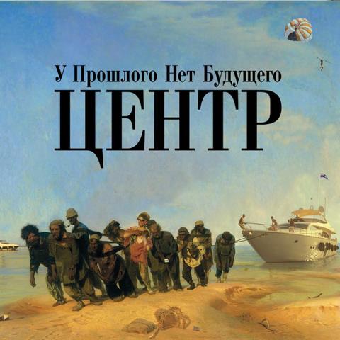 Центр / У Прошлого Нет Будущего (CD)