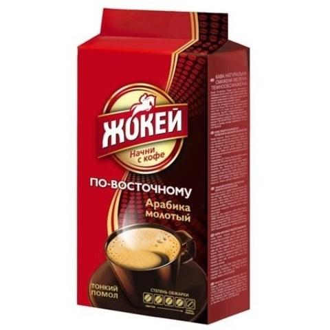 Кофе молотый Жокей По-восточному 250 грамм
