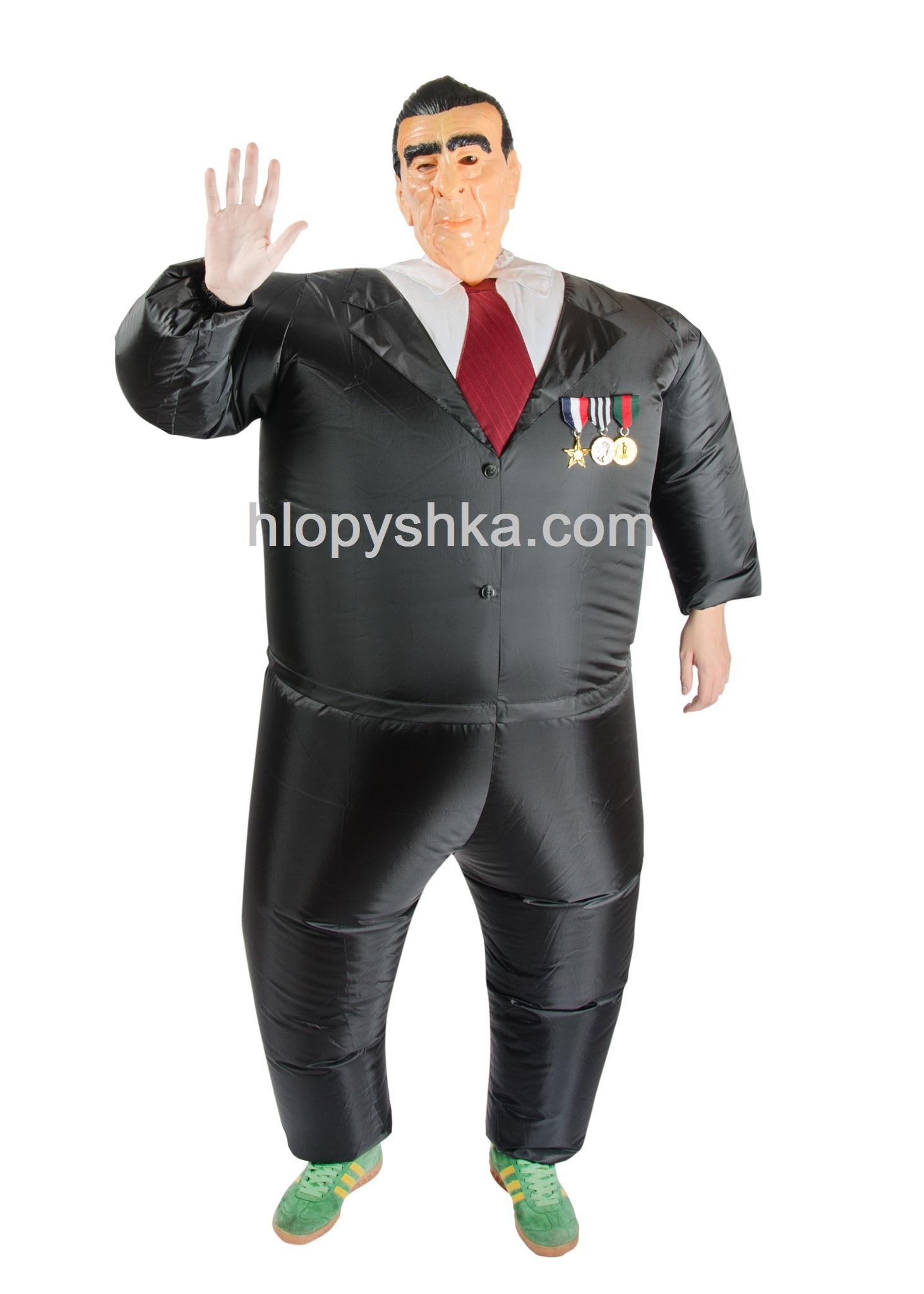 Надувной костюм Брежнев