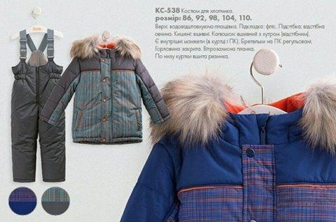 КС538 Костюм для мальчика зимний