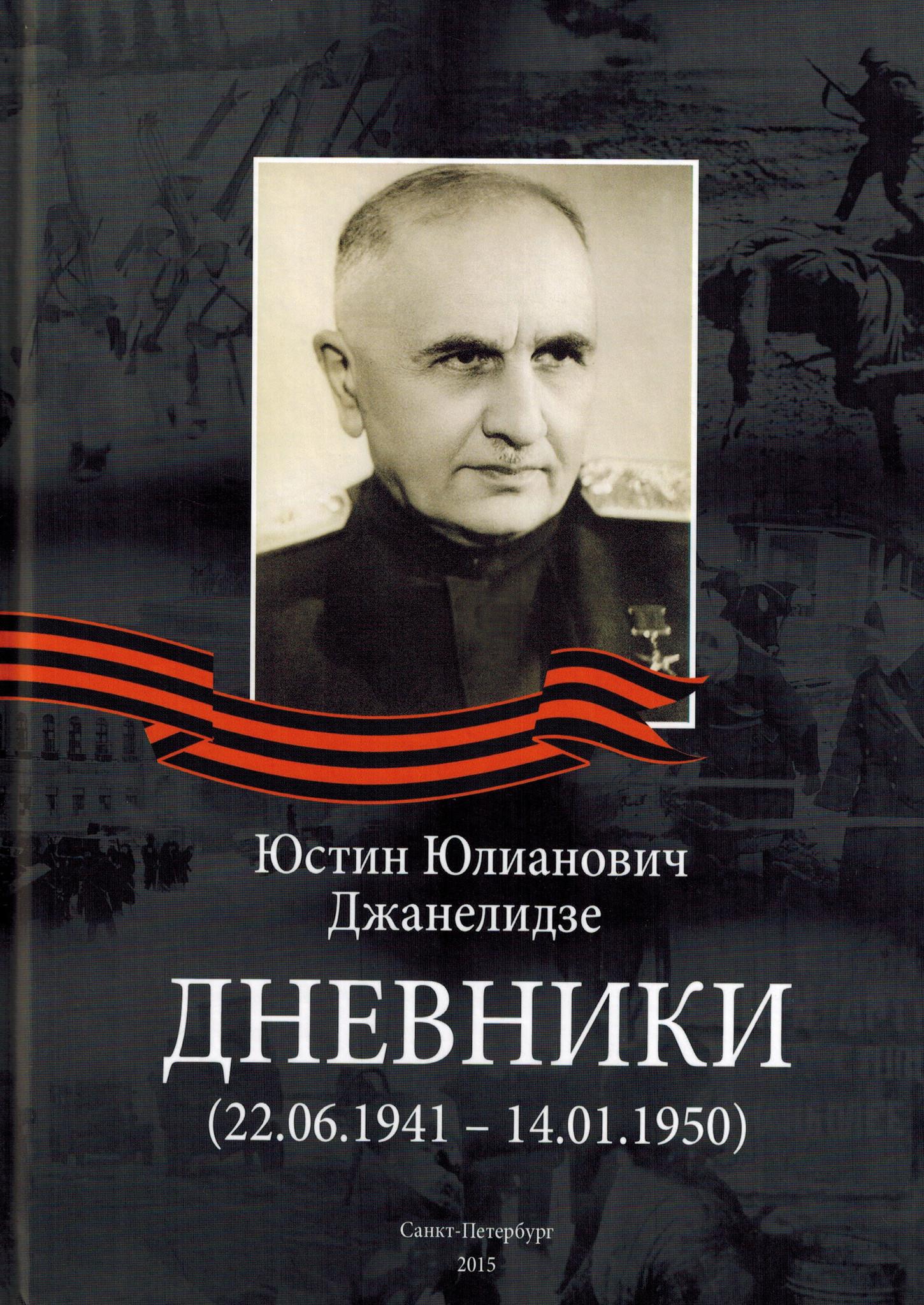 Каталог Дневники. Юстин Юлианович Джанелидзе (22.06.1941-14.01.1950) dd_0002.jpg