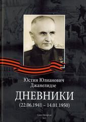Дневники. Юстин Юлианович Джанелидзе (22.06.1941-14.01.1950)