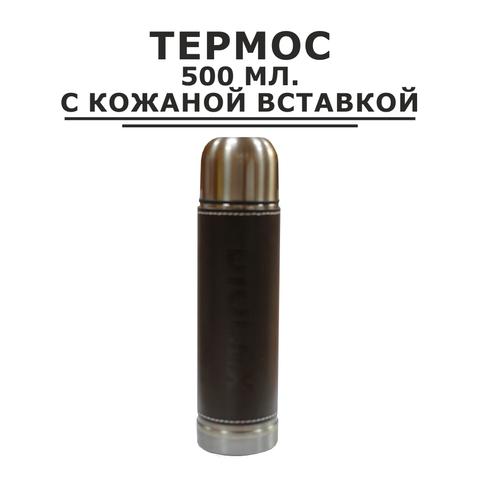 Термос 500 мл. с кожаной вставкой