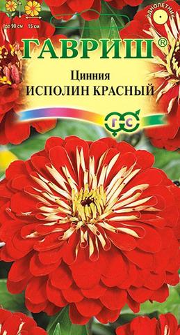 Семена Цветы Цинния Исполин красный
