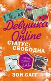 Девушка Online. Статус- свободна