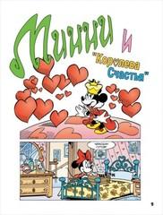 Минни Маус: Романтичная, как я