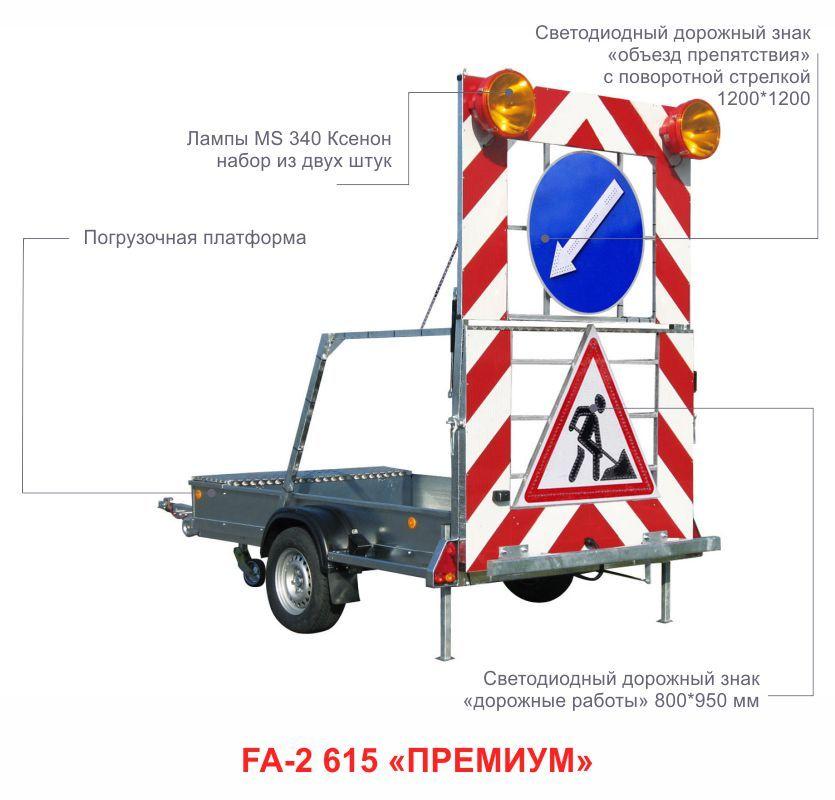 Прицеп заградительный FA-2 615 с описанием комплектации