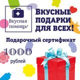Подарочный сертификат 1000 руб.