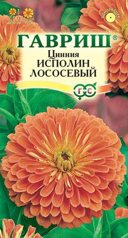Семена Цветы Цинния Исполин лососевый