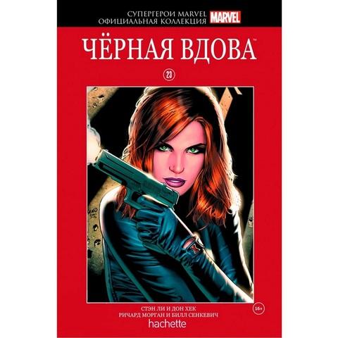 Супергерои Marvel. Официальная коллекция №23 Чёрная вдова