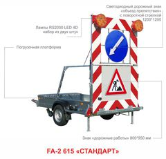 Передвижной заградительный знак FA-2 615  с описанием комплектации