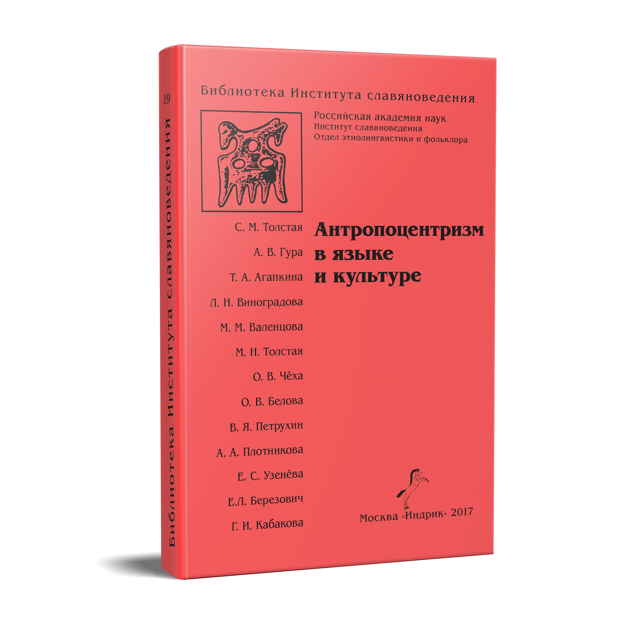 Антропоцентризм в языке и культуре