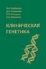 Клиническая генетика / В.Н. Горбунова, Д.Л. Стрекалов, Е.Н. Суспицын, Е.Н. Имянитов