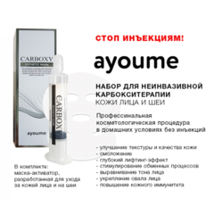 Набор для карбокситерапии (шприц + маска на лицо и шею) Carboxy Esthetic Mask от Ayoume