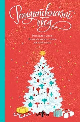 Рождественский обед. Рассказы и стихи.