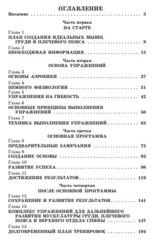 Идеальные мышцы груди и плечевого пояса (5-е издание)