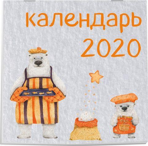 Медведи. Календарь настенный на 2020 год