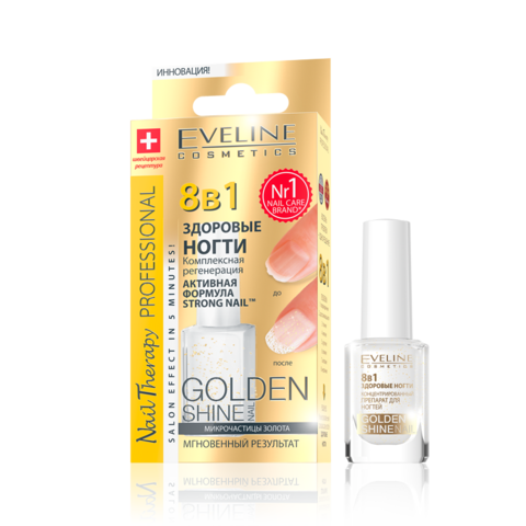 EVELINE NAIL THERAPY PROFESSIONAL 8 В 1 ЗДОРОВЫЕ НОГТИ GOLD SHINE NAIL