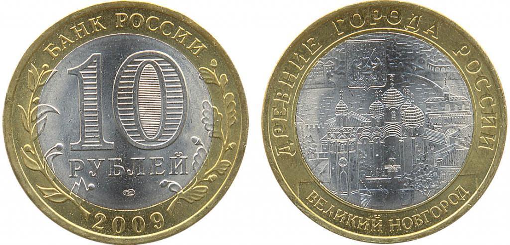 10 рублей Великий Новгород 2009 г. СПМД (Мешковая)