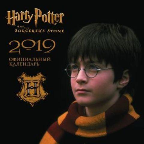 Календарь 2020. Гарри Поттер