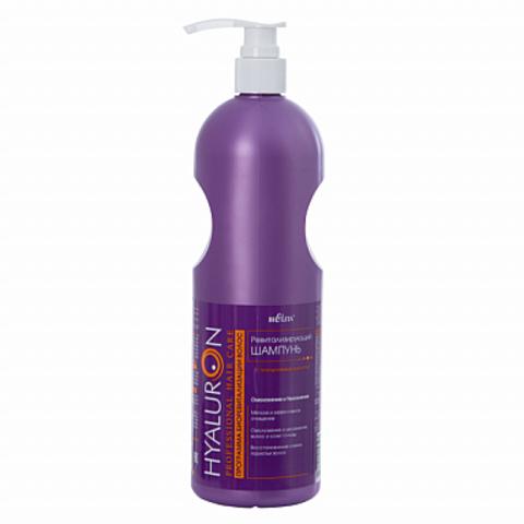 Белита Professional HYALURON Hair Care Ревитализирующий ШАМПУНЬ с гиалуроновой кислотой  1000мл