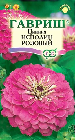 Семена Цинния Исполин розовый, Одн