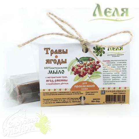 ТРАВЫ-ЯГОДЫ. Травяное натуральное мыло для проблемной кожи 80 гр.