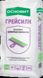 ОСНОВИТ ГРЕЙСИЛК Т-31 Шпатлевка цементная серая  20кг