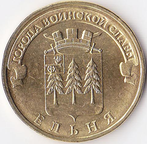 10 рублей 2011 Ельня