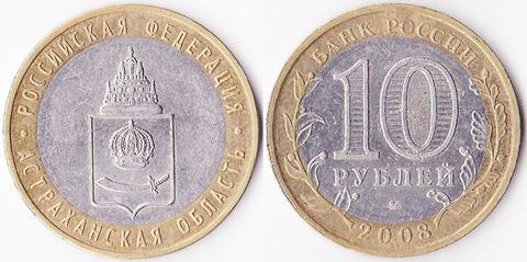 10 рублей 2008 Астраханская область ММД