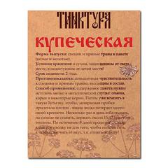 Набор Купеческая