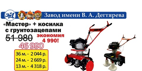 https://static-eu.insales.ru/images/products/1/846/107479886/мастер.jpg