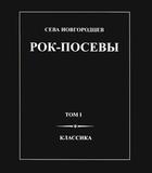 Рок-посевы. Том 1. Классика / Сева Новгородцев