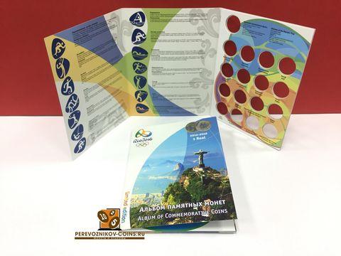 Альбом на 17 ячеек олимпиада в Бразилии (картонный)