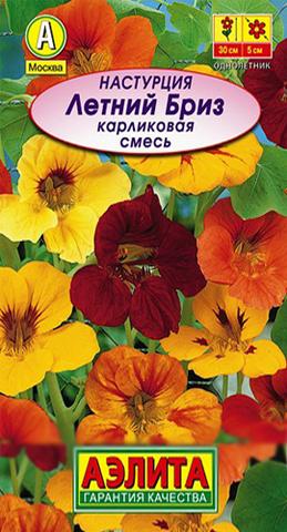 Семена Цветы Настурция Летний бриз смесь