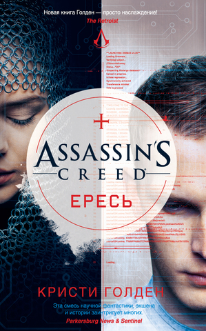 Assassin's Creed. Ересь