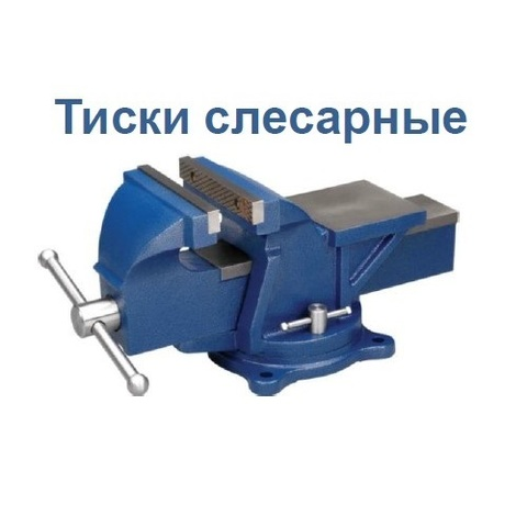 Тиски слесарные поворотные КОБАЛЬТ ширина губок 150 мм, захват 150 мм, 17 кг,  наковальня, (245-992)