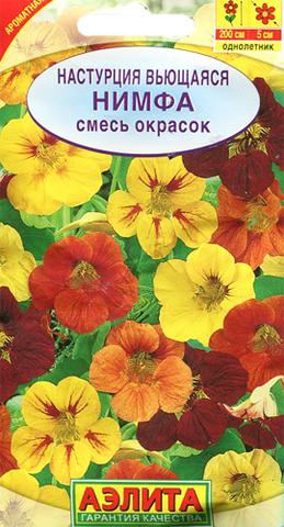 Семена Цветы Настурция Нимфа смесь