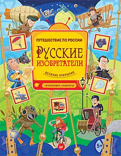 Русские изобретатели. Головоломки, лабиринты 5+ компьютер