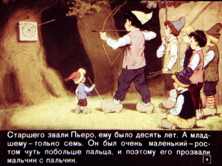 Диафильм Мальчик с пальчик