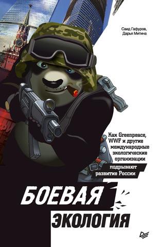 Боевая экология. Как Greenpeace, WWF и другие международные экологические организации подрывают развитие России