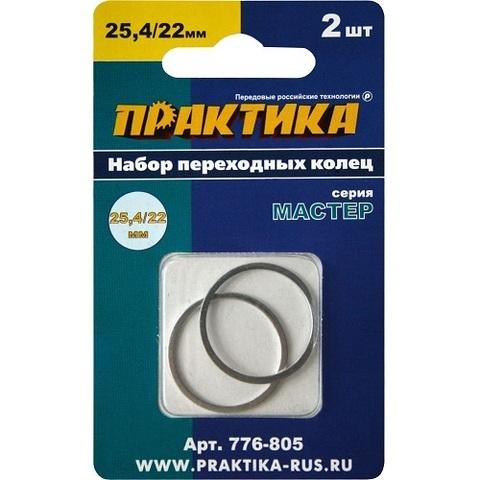 Кольцо переходное ПРАКТИКА 25,4 / 22 мм для дисков, 2 шт, толщина 1,4 и 1,2 мм