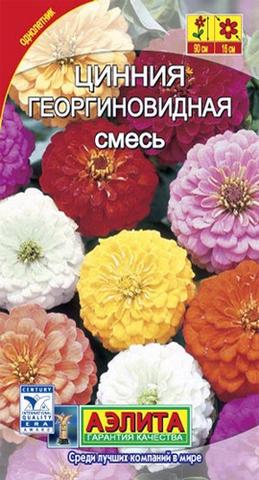 Семена Цветы Цинния Георгиновидная смесь