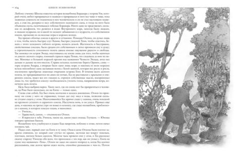 Книги Земноморья. Полное иллюстрированное издание (рисунки Ч. Весса)